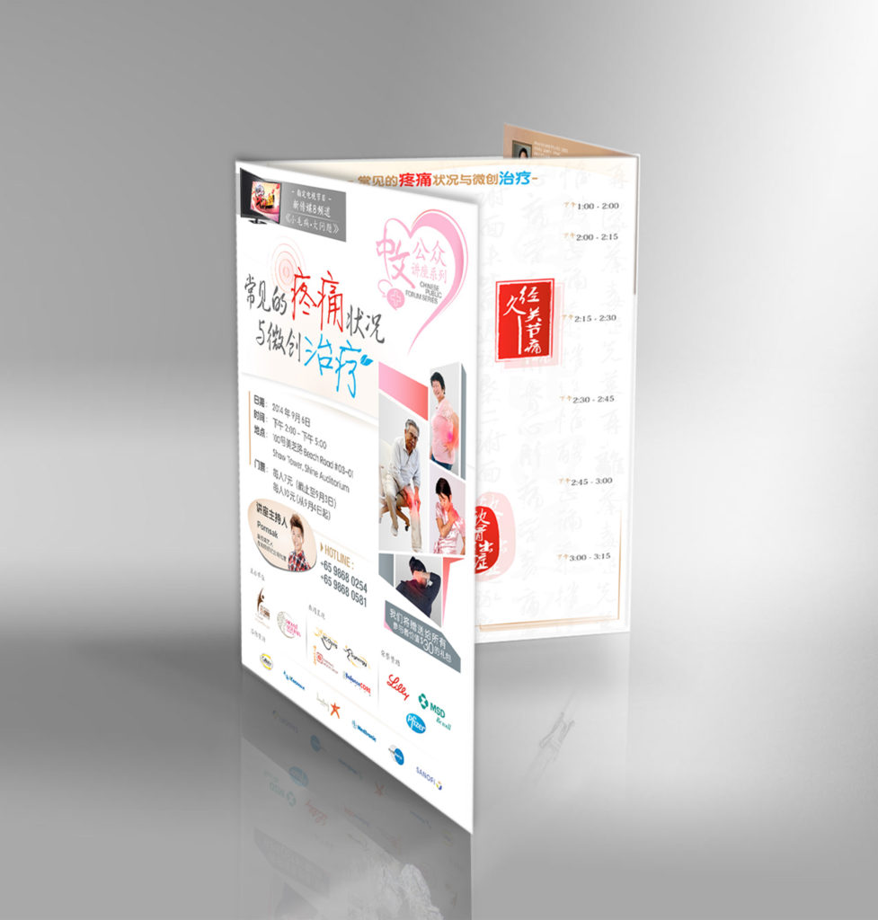 Event Design | Chinese Public Forum Event Flyer Design